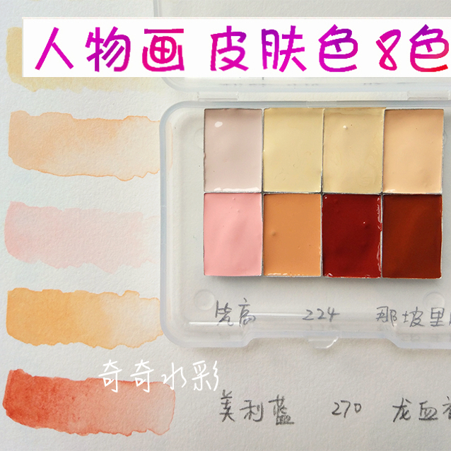 638x638 Usd 5.22] Character Painted Skin Color Flesh Color Watercolor - Skin Color Watercolor